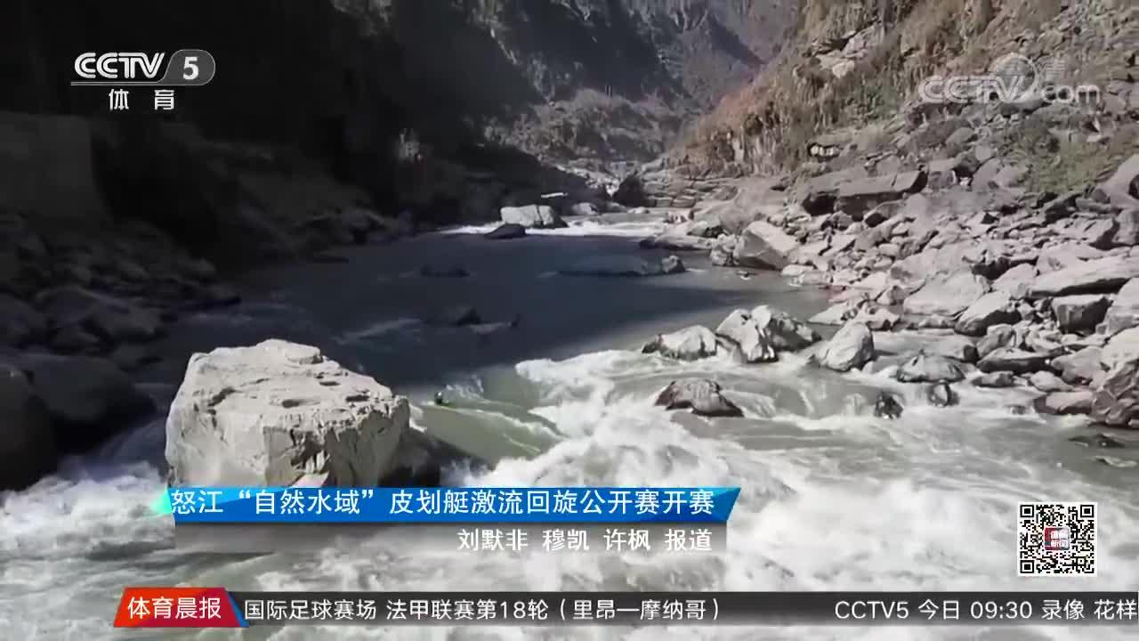 [皮划艇]中国怒江皮划艇激流回旋公开赛开赛