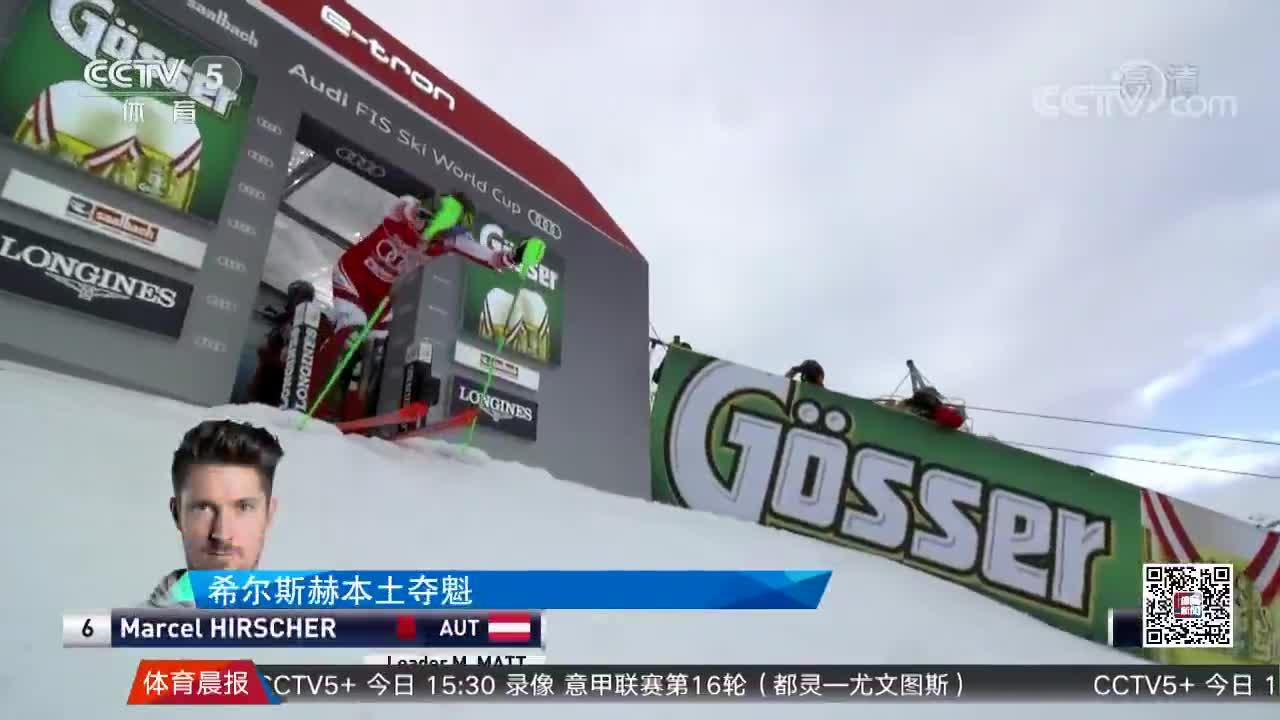 [冰雪]高山滑雪男子世界杯 希尔斯赫本土夺冠