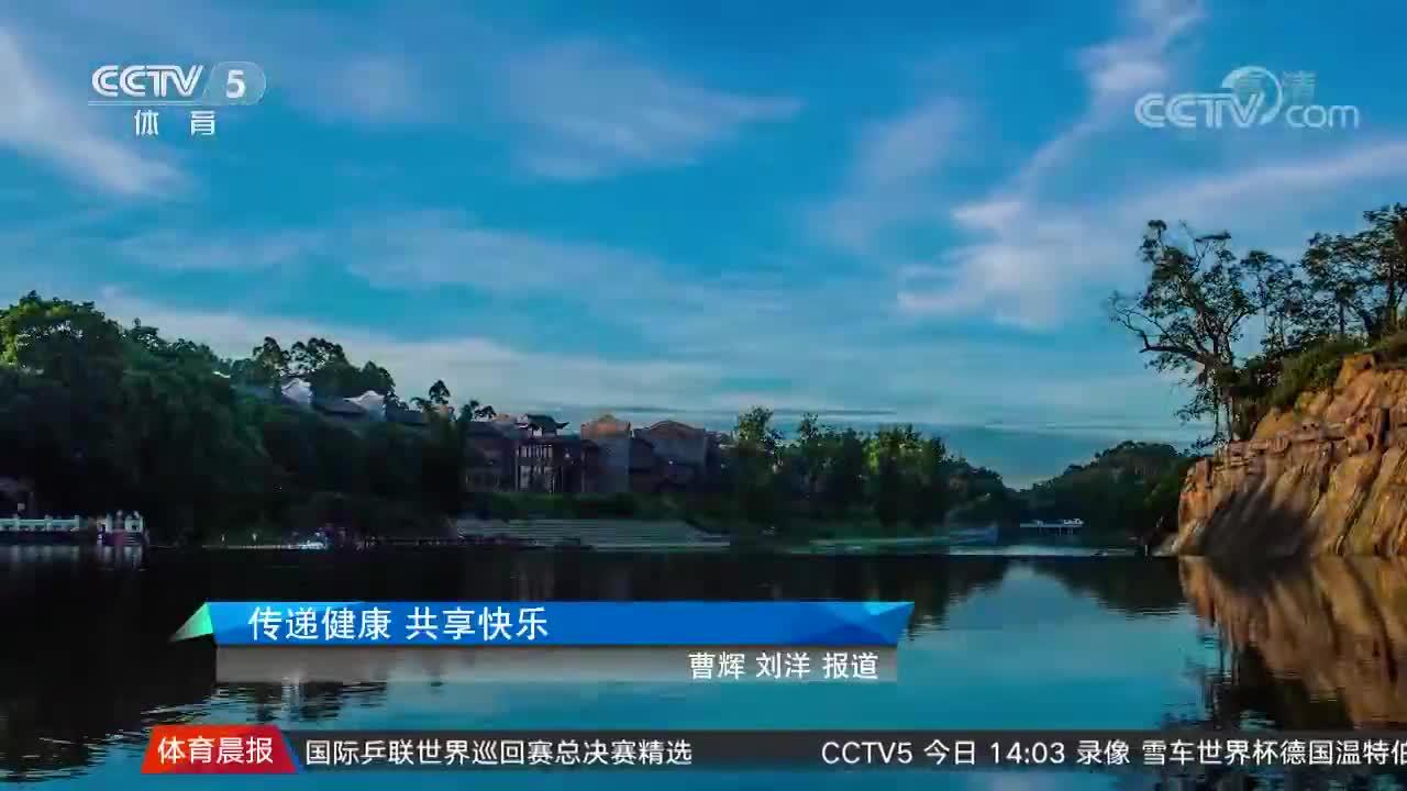 [综合]全国社会体育指导员交流大会在重庆举行