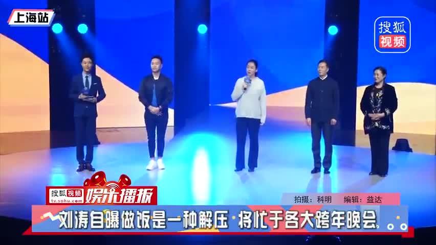 刘涛自曝做饭是一种解压 将忙于各大跨年晚会
