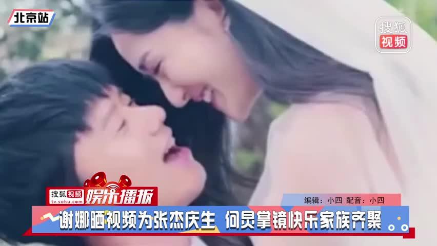 谢娜晒视频为张杰庆生 何炅掌镜快乐家族齐聚