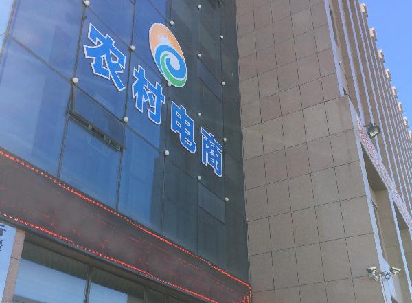 奇台县电子商务中心。