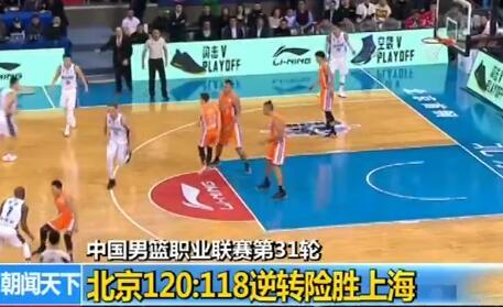 中国男篮职业联赛第31轮 北京120118逆转险胜上海