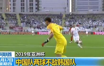 2019年亚洲杯 中国队两球不敌韩国队