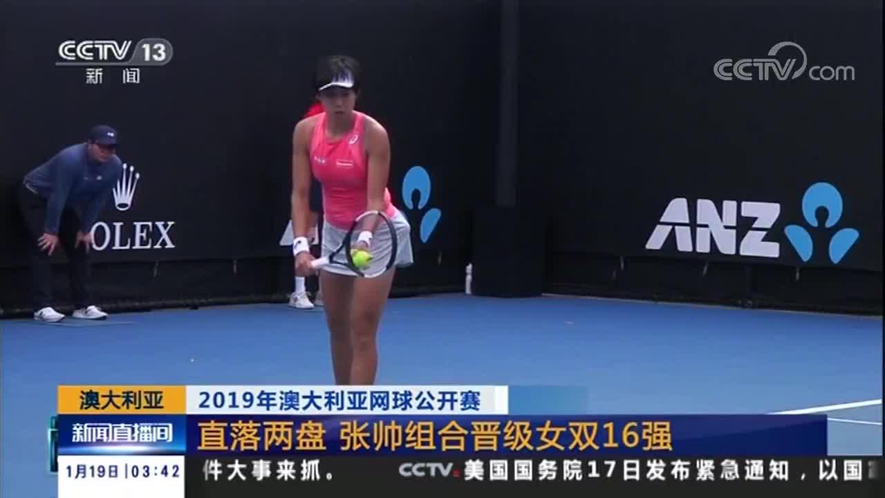 2019年澳大利亚网球公开赛 直落两盘 张帅组合晋级女双16强