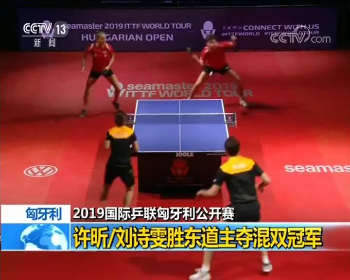 2019国际乒联匈牙利公开赛 许昕 刘诗雯胜东道主夺混双冠军