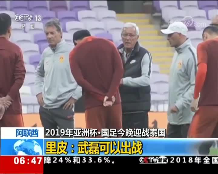 2019年亚洲杯 国足今晚与泰国队争夺八强席位