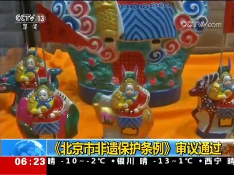 《北京市非遗保护条例》审议通过