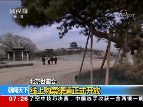 北京世园会 线上购票渠道正式开放