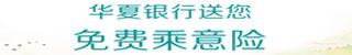 華夏銀行送您免費乘意險