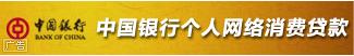 中国银行(黄)