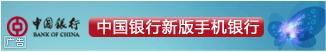 中国银行(蓝)