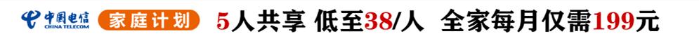 中国电信(五人)