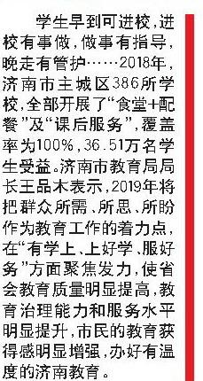 """""""配餐+课后服务"""" 覆盖济南市主城区386所学校"""