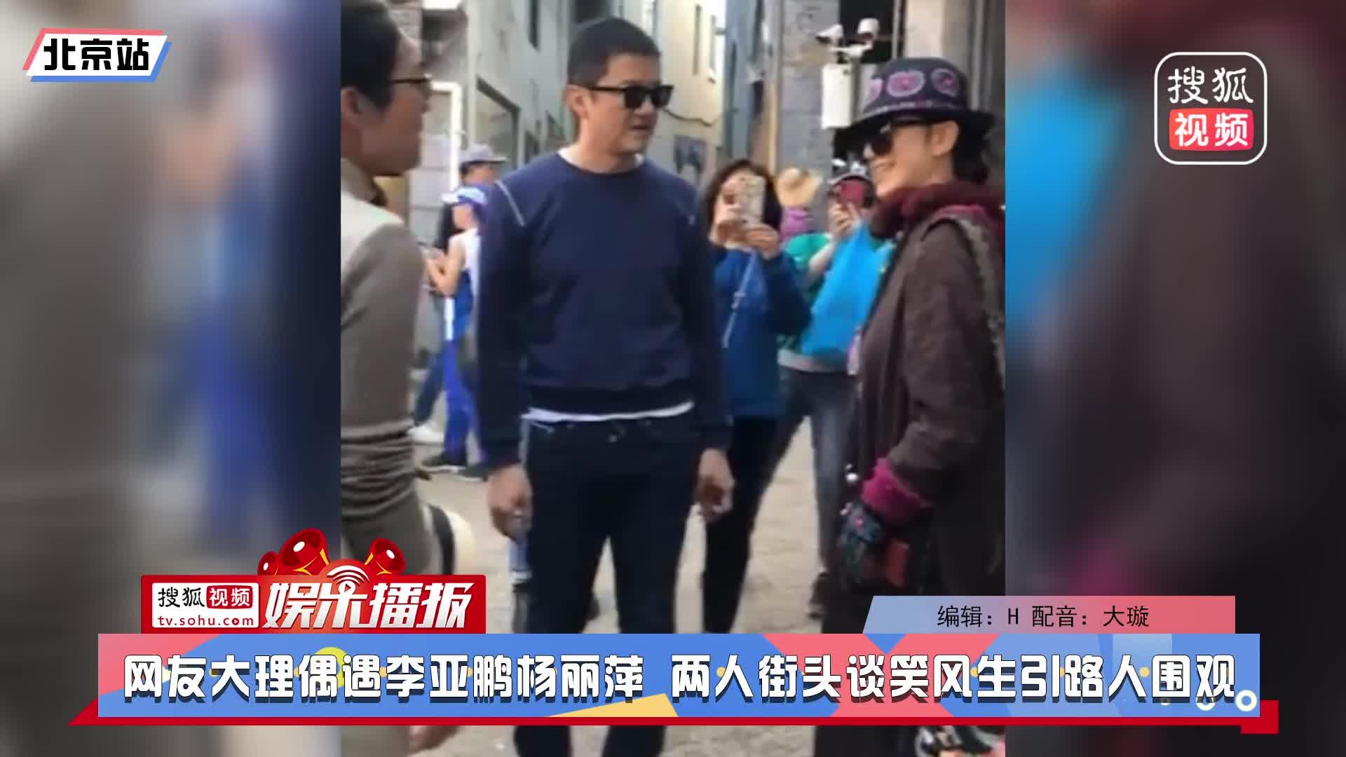 网友大理偶遇李亚鹏杨丽萍 两人街头谈笑风生引路人围观