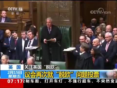 """关注英国""""脱欧"""" 议会再次就""""脱欧""""问题投票"""