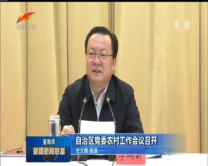 自治区党委农村澳门金沙国际会议召开 20190214