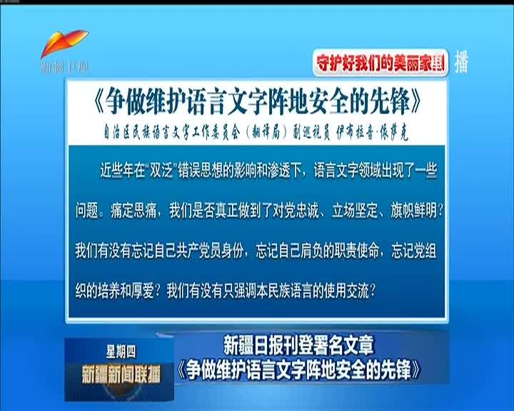 新疆日报刊登署名文章《争做维护语言文字阵地安全的先锋》