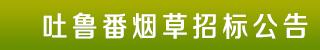吐鲁番烟草6个采购项目的招标公告