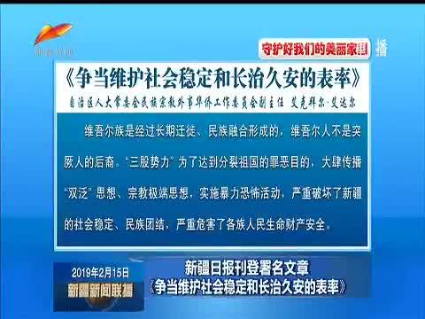 新疆日报刊登署名文章《争当维护社会稳定和长治久安的表率》