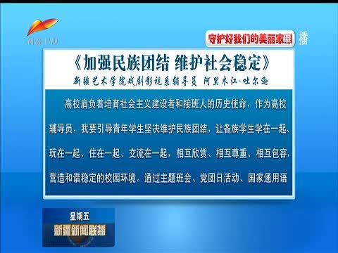 新疆日报刊登署名文章 《加强民族团结 维护社会稳定》