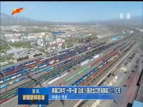 """新疆口岸与""""一带一路""""沿线36国进出口贸易额超2915亿元"""