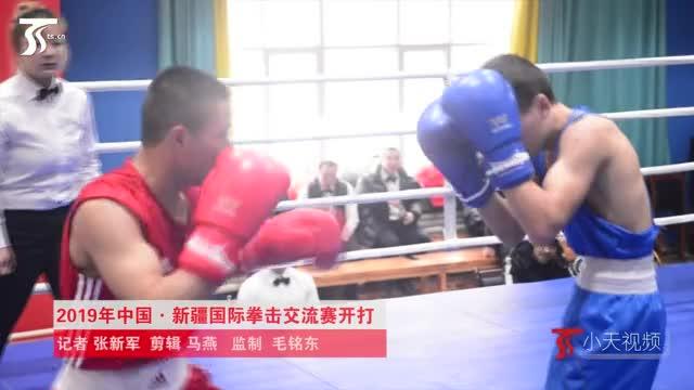 2019年中国·新疆国际拳击交流赛开打