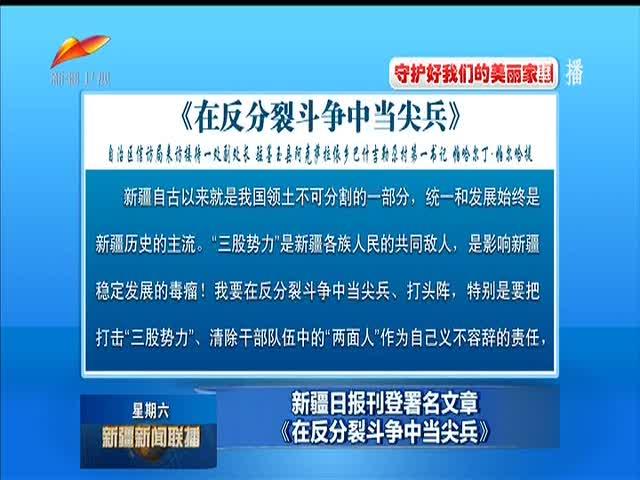 新疆日报刊登署名文章《在反分裂斗争中当尖兵》