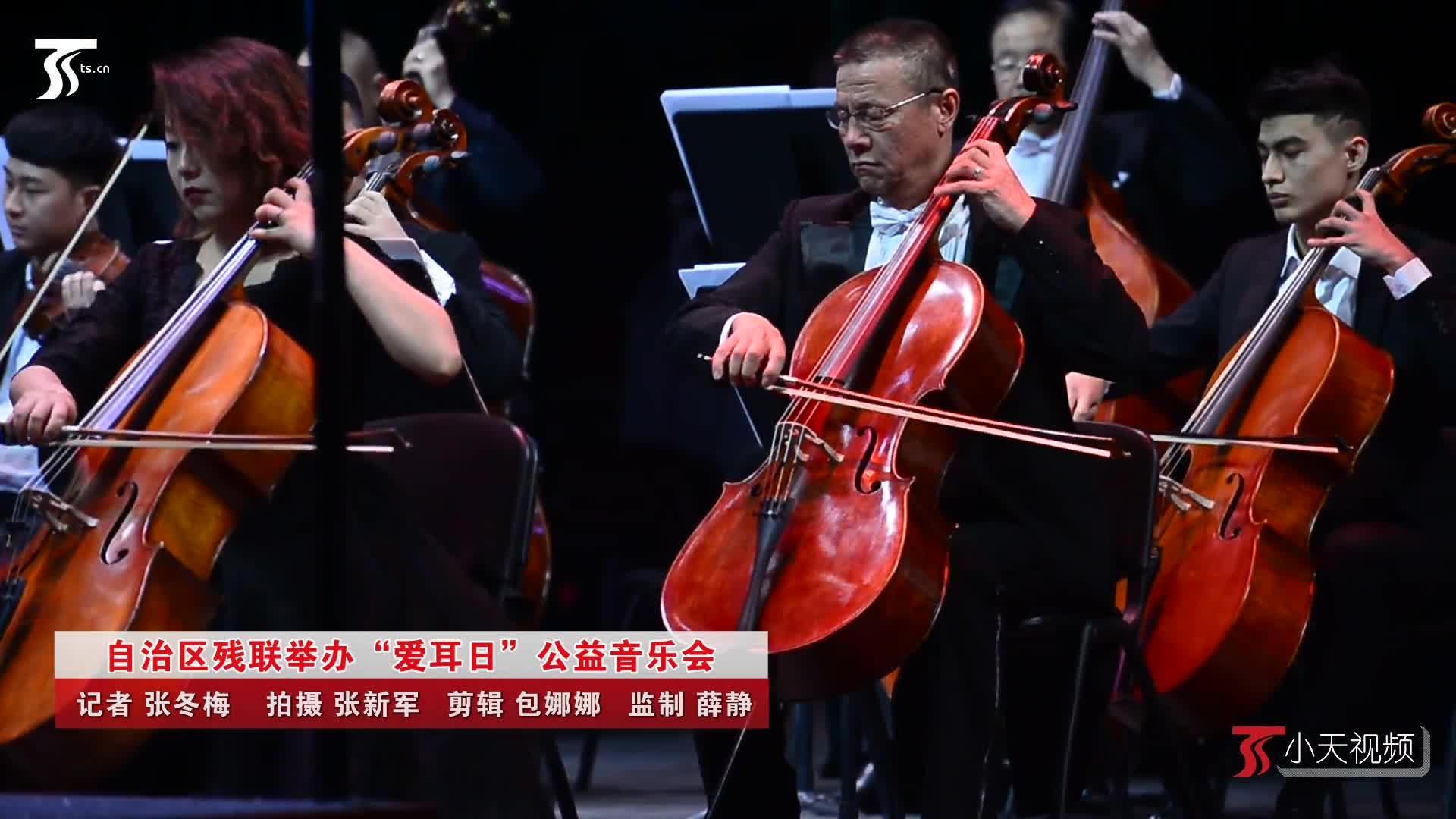 """小天视频 自治区残联举办""""爱耳日""""公益音乐会"""