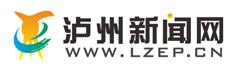 泸州新闻网