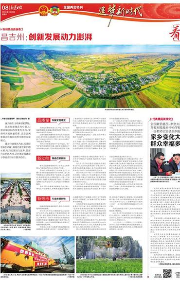 昌吉州:创新发展动力澎湃
