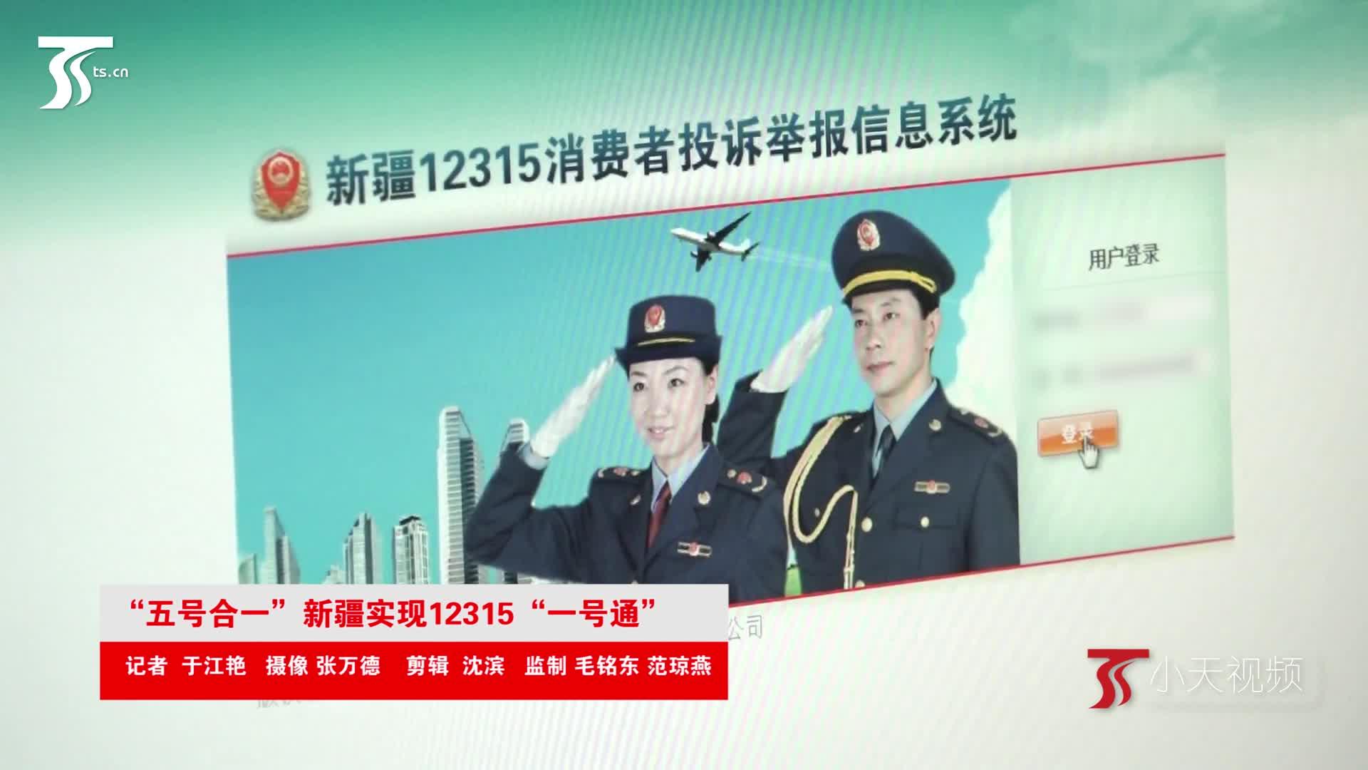 """小天视频 """"五号合一""""新疆实现12315""""一号通"""""""