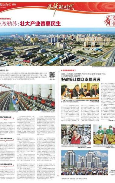 克孜勒苏:壮大产业普惠民生