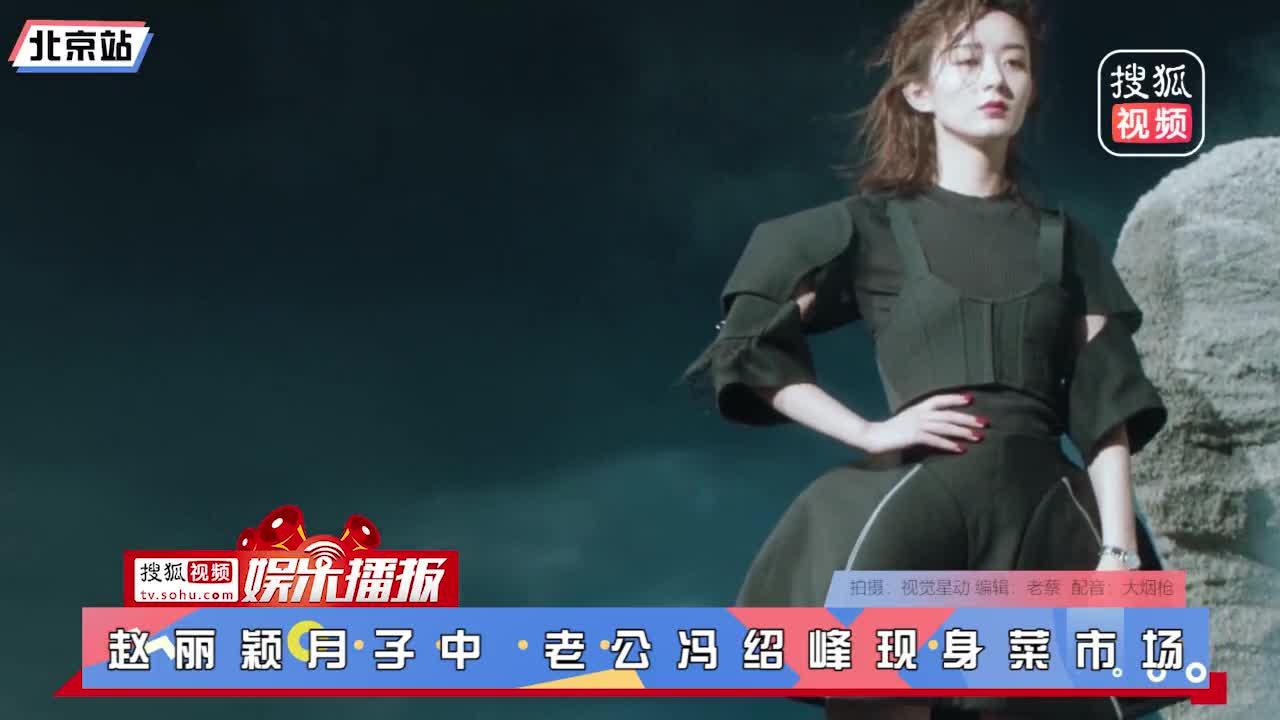 赵丽颖月子中 老公冯绍峰现身菜市场