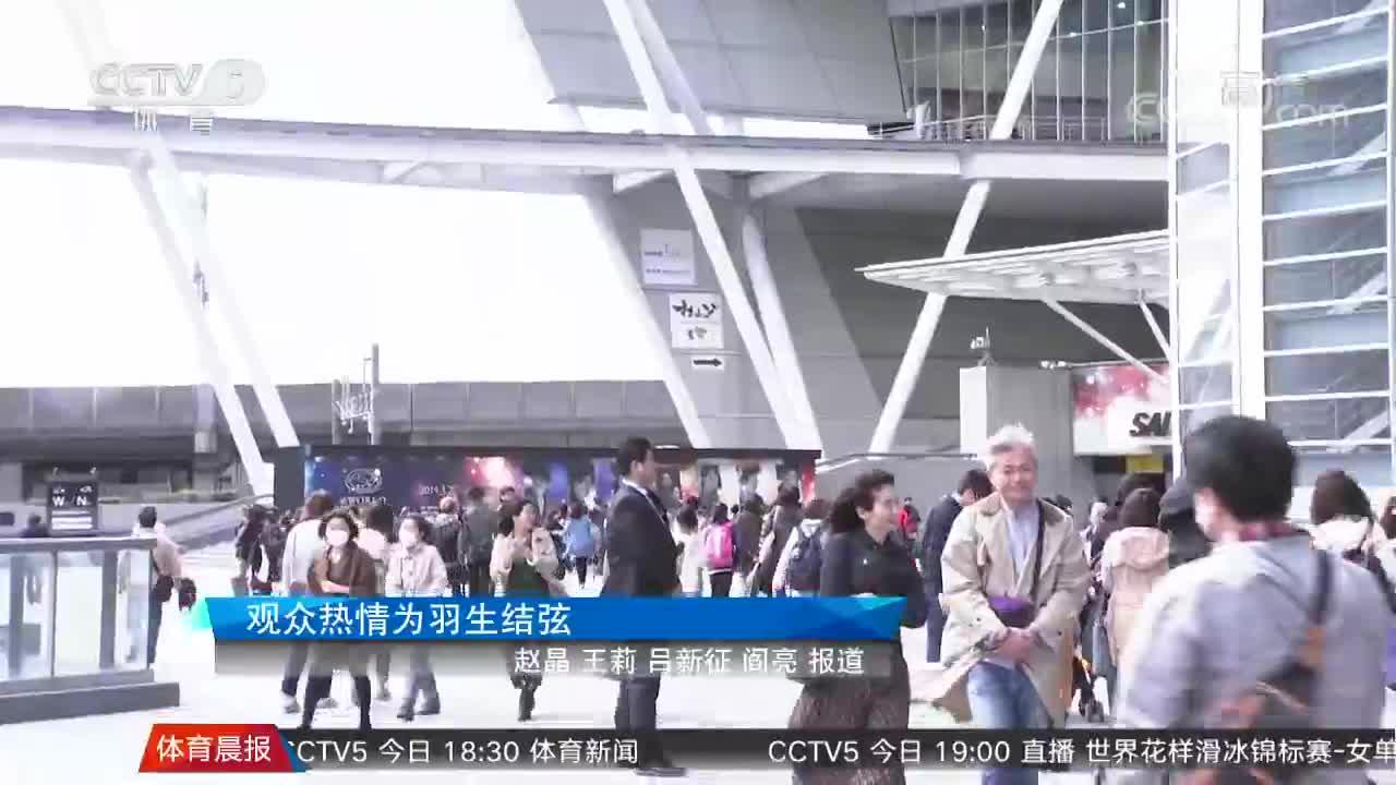 [花滑]花滑在日本受欢迎 观众热情为羽生结弦