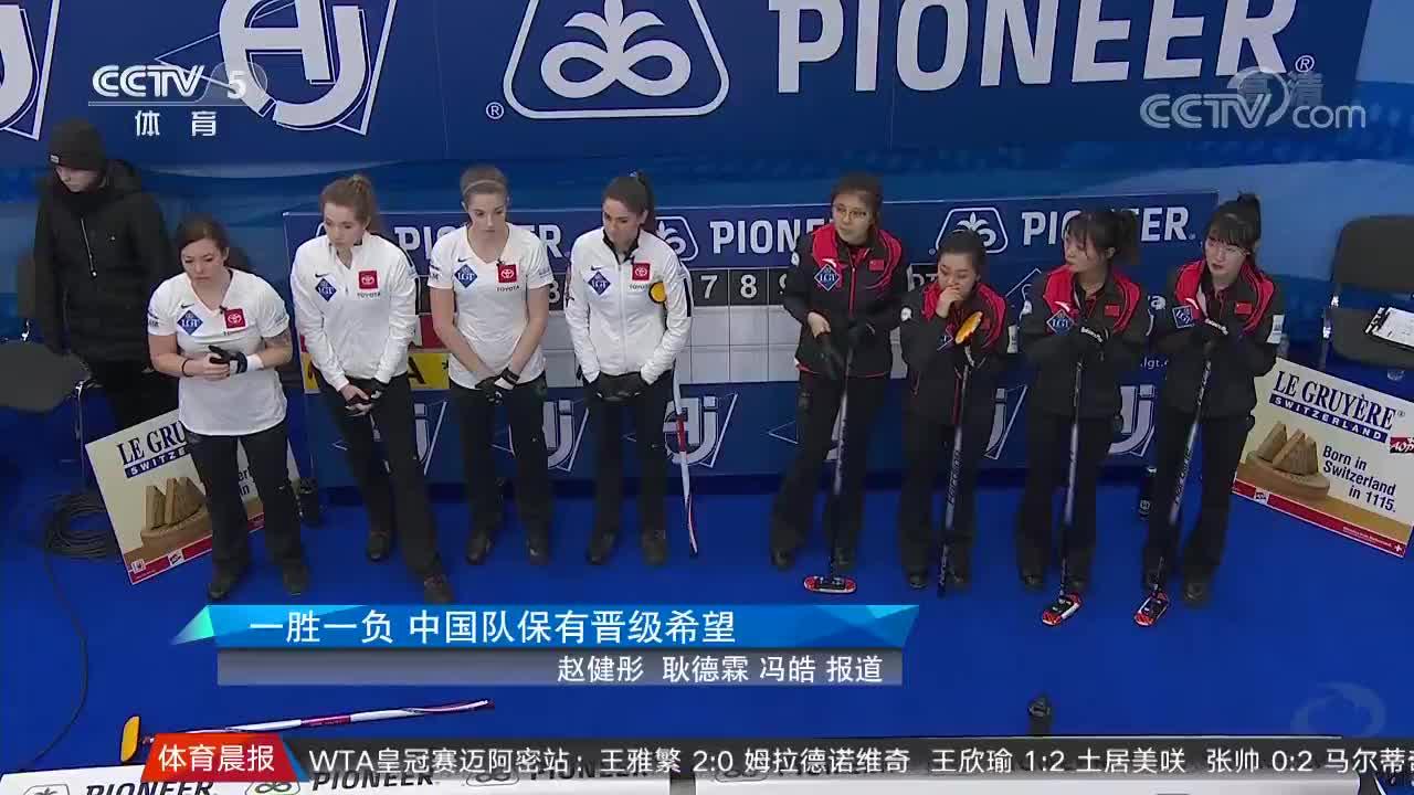 [冰雪]一胜一负 中国女子冰壶队保有晋级希望