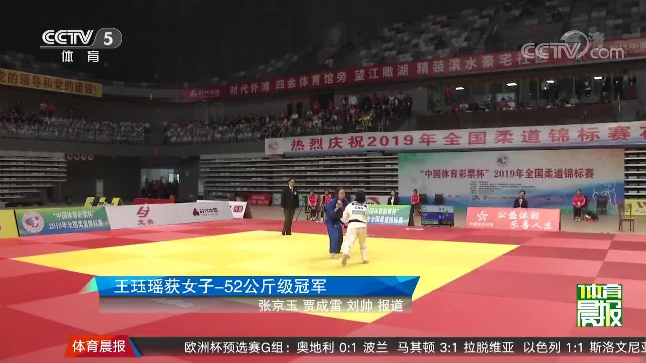 [柔道]全国锦标赛 王珏瑶获女子-52公斤级冠军