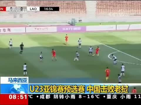 马来西亚 U23亚锦赛预选赛 中国击败老挝