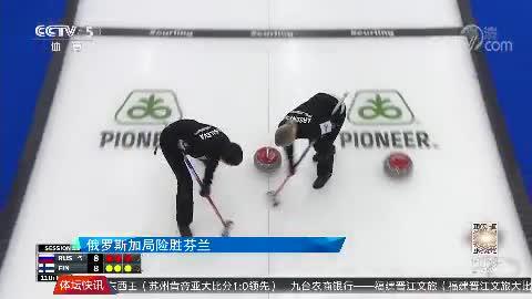 [冰雪]女子冰壶世锦赛 俄罗斯加局险胜芬兰