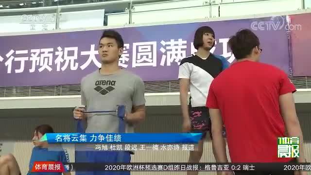 [游泳]名将云集青岛 全国游泳冠军赛力争佳绩