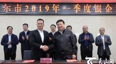 新疆农信社与阿拉尔签订合作协议