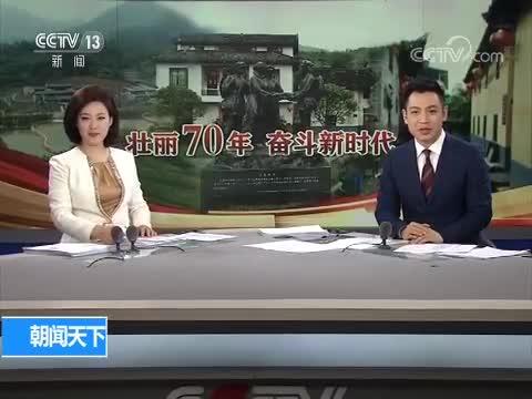 """壮丽70年 奋斗新时代 湖南汝城 沙洲村:""""半条被子""""捂热红色旅游"""
