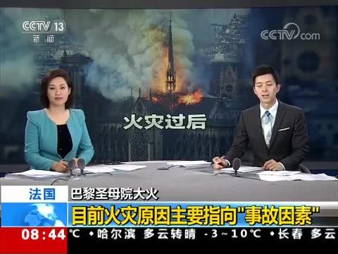 """巴黎圣母院大火 目前火灾原因主要指向""""事故因素"""""""