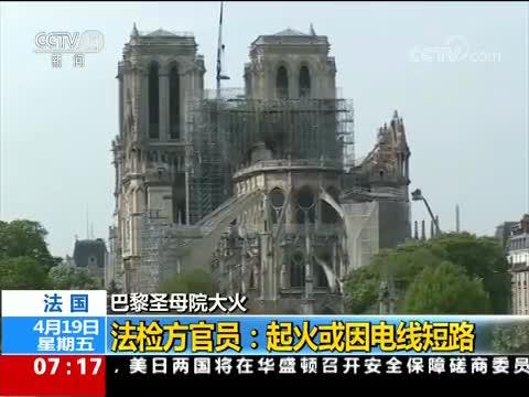 法国巴黎圣母院大火 法检方官员:起火或因电线短路