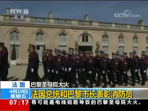 法国巴黎圣母院大火 法国总统和巴黎市长表彰消防员