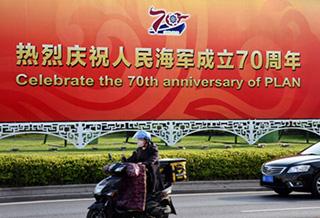 青岛静候人民海军成立70周年多国海军活动