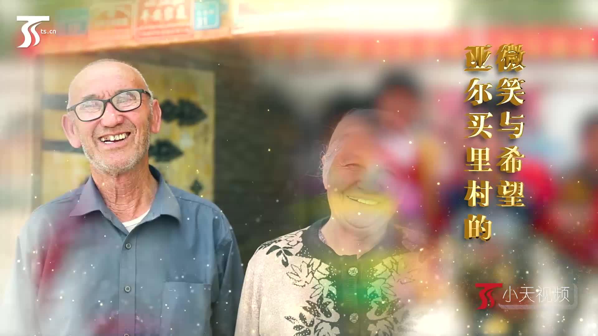 壮丽70年 奋斗新时代 亚尔买里村的微笑与希望
