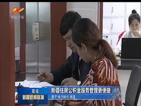 新疆住房公积金服务管理更便捷