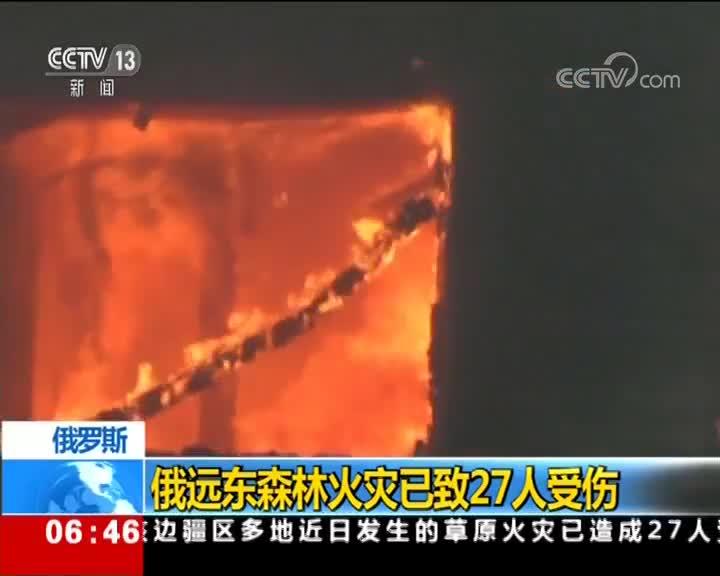 俄罗斯 俄远东森林火灾已致27人受伤