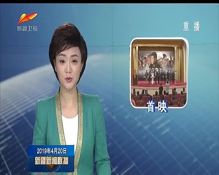 民族团结题材电影《昆仑兄弟》在京首映